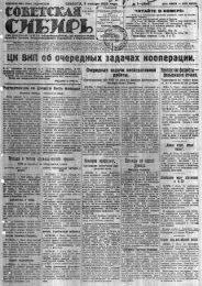 ЦК ВКП об очередных задачах кооперации.