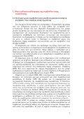 Μεταφορτώστε το Κείμενο του Κεφαλαίου - Page 6