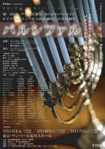 チラシを見る(PDF - 東京国際芸術協会