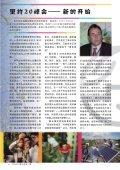 通向里约20峰会之路 - 与世界对话 - Page 4