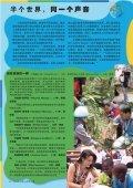 通向里约20峰会之路 - 与世界对话 - Page 6