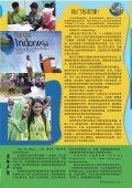 通向里约20峰会之路 - 与世界对话 - Page 7