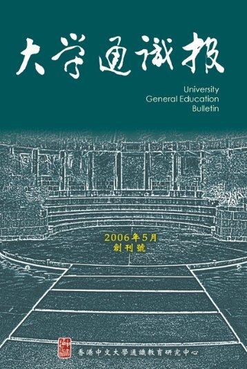 下載全書 - The Chinese University of Hong Kong