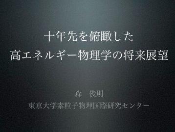 十年先を俯瞰した 高エネルギー物理学の将来展望 - 東京大学素粒子 ...