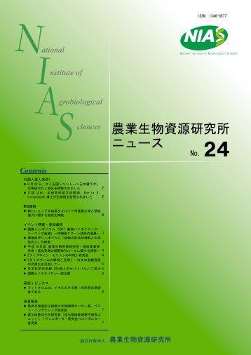No.24 (平成19年5月)〔PDF〕 - 農業生物資源研究所