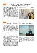 No.24 (平成19年5月)〔PDF〕 - 農業生物資源研究所 - Page 2