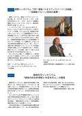 No.24 (平成19年5月)〔PDF〕 - 農業生物資源研究所 - Page 3