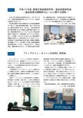 No.24 (平成19年5月)〔PDF〕 - 農業生物資源研究所 - Page 4