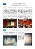 No.24 (平成19年5月)〔PDF〕 - 農業生物資源研究所 - Page 5