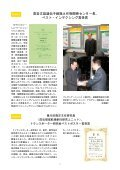 No.24 (平成19年5月)〔PDF〕 - 農業生物資源研究所 - Page 7