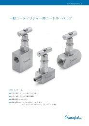 一般ユーティリティー用ニードル ・ バルブ GUシリーズ (MS ... - Swagelok