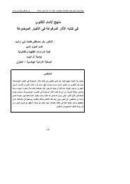 منهج الامام اللكنوي - جامعة دمشق