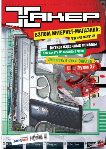ВЗЛОМ ИНТЕРНЕТ-МАГАЗИНА: - Xakep Online
