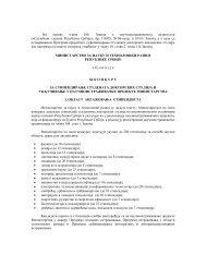 На основу члана 106. Закона о научноистраживачкој делатности ...