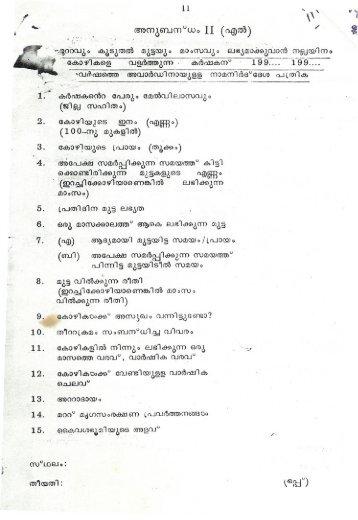 Poultry - Kissan-Kerala Project