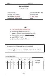ข้อสอบปลายภาค ปี 2548 [.pdf]