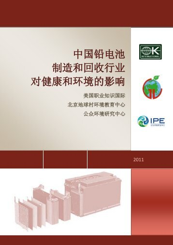 中国铅电池制造和回收行业对健康和环境的影响 - Occupational ...