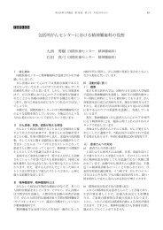 包括的がんセンターにおける精神腫瘍科の役割 - 埼玉医科大学
