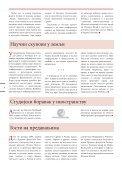ACTA DIURNA - Правни факултет - Page 4
