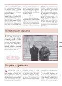 ACTA DIURNA - Правни факултет - Page 7