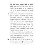 ekuuh; v/;{k egksn;] 1. vkidh vuqefr ls eSa] o'kZ 2012&13 ds ctV ... - Page 3