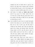 ekuuh; v/;{k egksn;] 1. vkidh vuqefr ls eSa] o'kZ 2012&13 ds ctV ... - Page 4