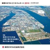 2010年12月期 中間報告書 - 東燃ゼネラル石油