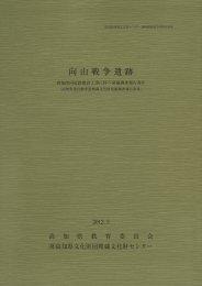 向 山 戦 争 遺 跡 - 高知県文化財団