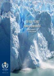 全球气候2001-2010年 - WMO