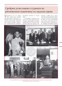 ACTA DIURNA - Правни факултет - Page 3