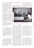 ACTA DIURNA - Правни факултет - Page 5