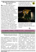 13 - Главная - Page 3