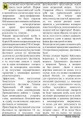 13 - Главная - Page 4