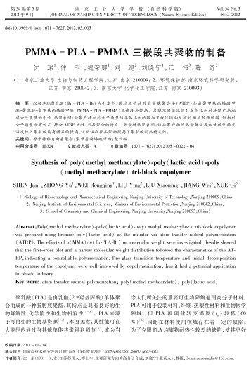 PMMA PLA PMMA三嵌段共聚物的制备 - 南京工业大学学报(自然 ...