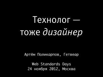 tech-designer