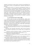 Глава 3. Моделирование и расчет движения людских потоков - Page 4