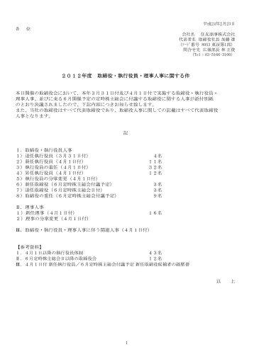 2012年度 取締役・執行役員・理事人事に関する件 (260KB ... - 住友商事