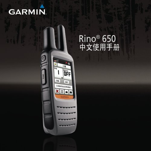Rino® 650 - Garmin