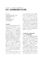 古代~近世京都の歴史 GIS 研究 - 立命館大学 アート・リサーチセンター