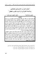 اﻟﻤﺒﺎدل اﻟﺤراري اﻻﺴﺘرﺠﺎﻋﻲ اﻟﺼﻔﺎﺌﺤﻲ وﻤﻼءﻤﺘﻪ ﻟﻟﻌﻤل ﻓﻲ دارة ﺘﺒرﻴد ﺘﺒﺨﻴري ... - جامعة دمشق