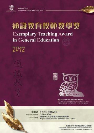 通識教育模範教學獎 - The Chinese University of Hong Kong