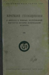 Вып.XIII - Археология.Ru
