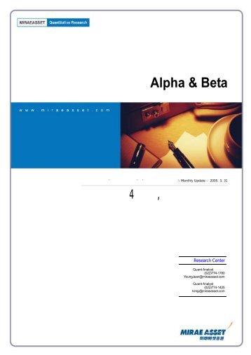 [Alpha & Beta] 2005_04.pdf - Miraeassetaccount.com