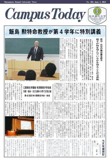 6月 No. 353 飯島 勲特命教授が第4学年に特別講義 - 松本歯科大学