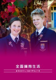 全面擁抱生活 - Catholic Education Commission of Victoria