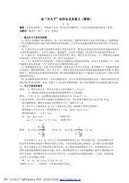 (精简)《中国科技发展精典文库》中国档案出版社2006.6 1098-1100