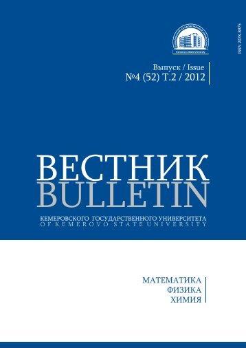 математика - Кемеровский государственный университет