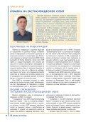 обмяна на експлоатационен опит - АЕЦ Козлодуй - Page 4
