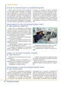 обмяна на експлоатационен опит - АЕЦ Козлодуй - Page 6