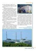 обмяна на експлоатационен опит - АЕЦ Козлодуй - Page 7